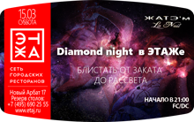 Diamond night  в ЭТАЖе