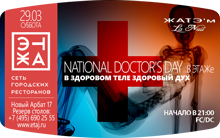 National Doctor