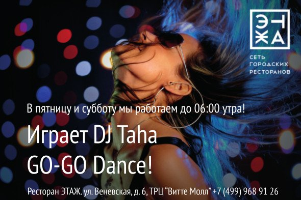 Dj Taha and Go Go Dance